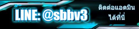 ไลน์sbbv3