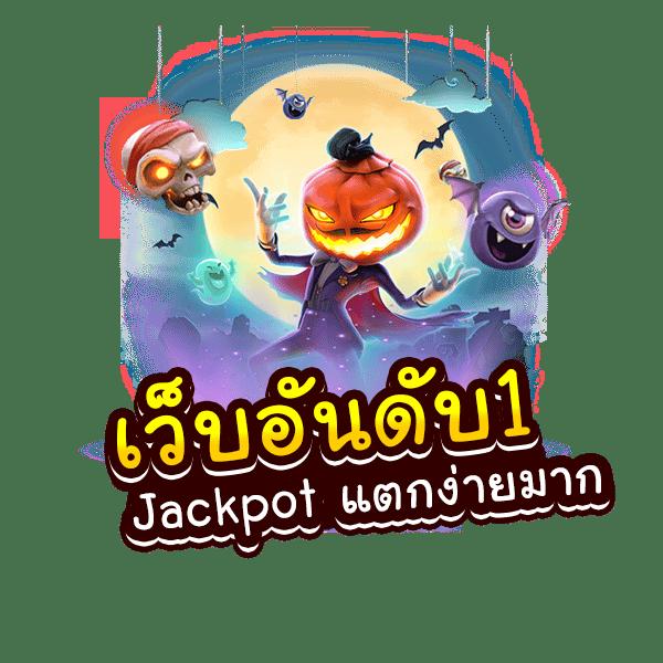 Jackpot-PGSLOT