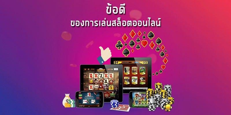 ความพิเศษของการเล่น Slot online