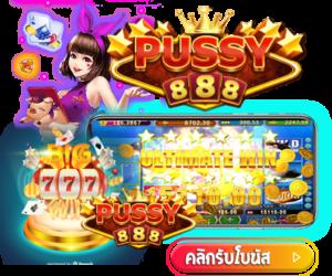 ทำไมต้องเล่น Pussy888 | Pussy888 เกมสล็อตออนไลน์อันดับหนึ่ง