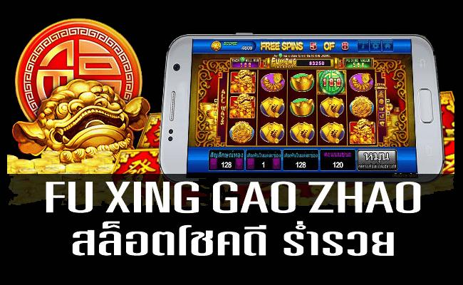 Star Vegas สล็อต Fu Xing Gao Zhao ได้เงินง่ายที่สุด