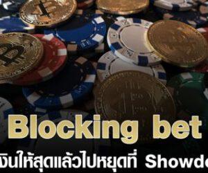 เดิมพันแบบ blocking bet คืออะไร Starvegas